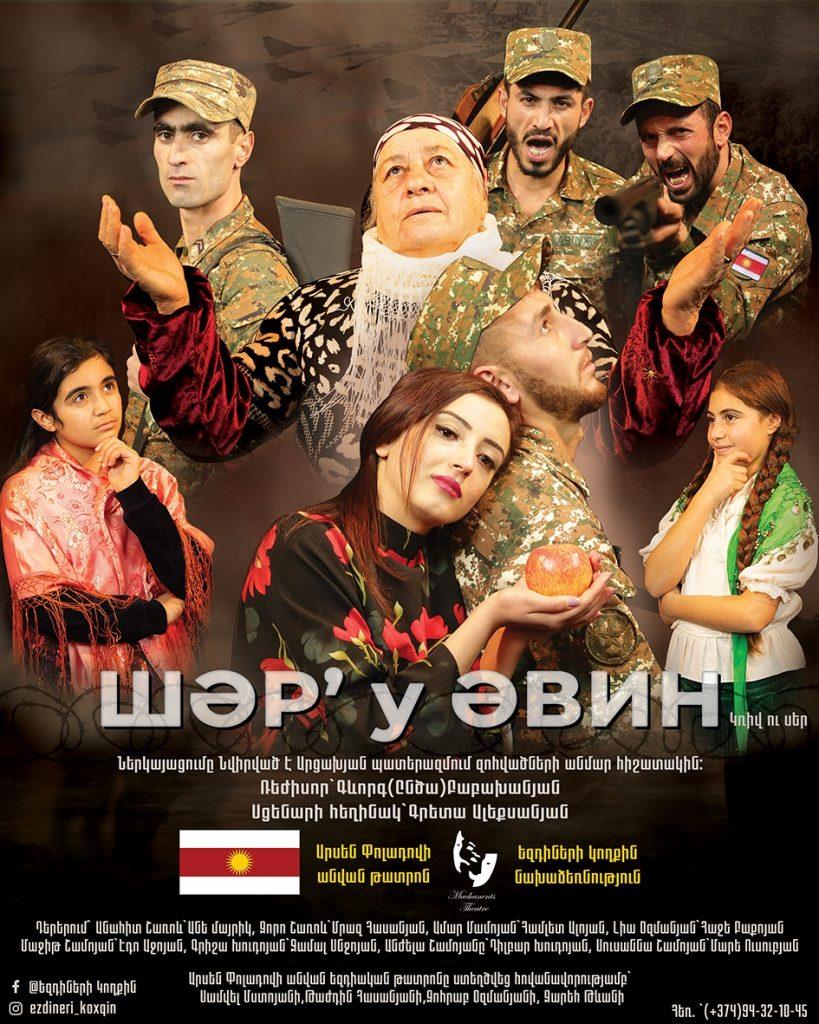 езидский театр, карабахская война, актер, женщины на сцене, спектакль, езиды в Армении, езиды, езиды участники карабахской войны, новости Армении,