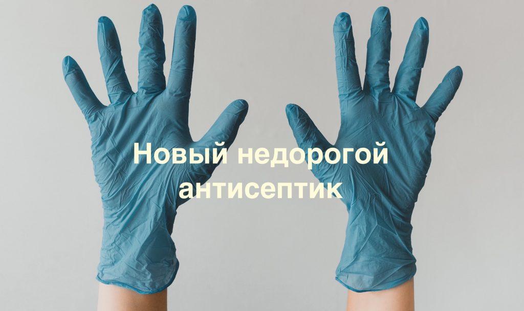 E2clean, новый недорогой антисептик. Бизнес во время пандемии, Грузия