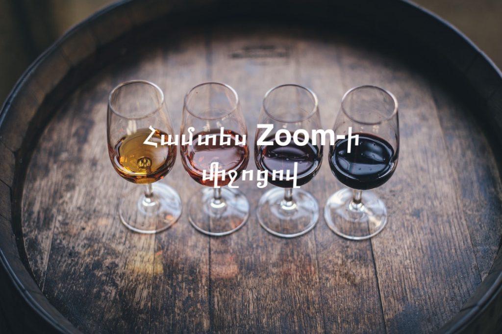 Wine Library, գինիների համտես Zoom-ի միջոցով: Բիզնեսը համավարակի օրերին, Վրաստան