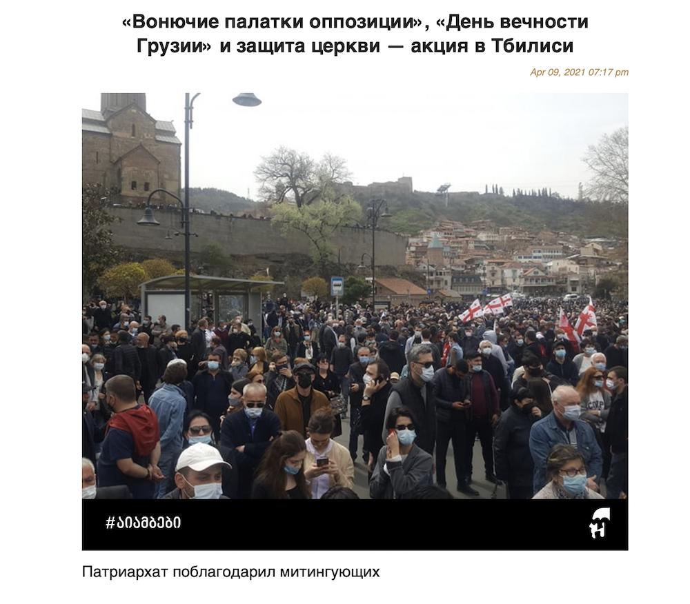 Анти-оппозиционная акция в Тбилиси. Что происходит в Азербайджане, Армении, Грузии. События в Абхазии, Нагорном Карабахе, Южной Осетии