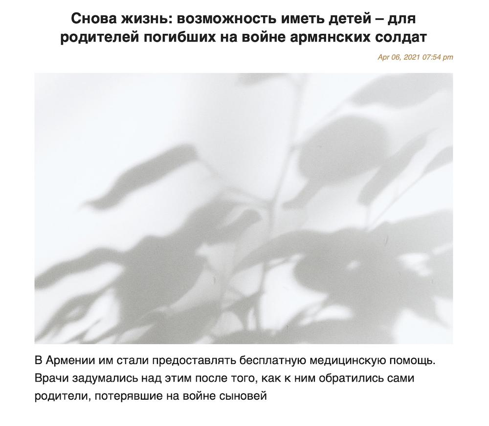 Семьи погибших армянских солдат. Что происходит в Азербайджане, Армении, Грузии. События в Абхазии, Нагорном Карабахе, Южной Осетии
