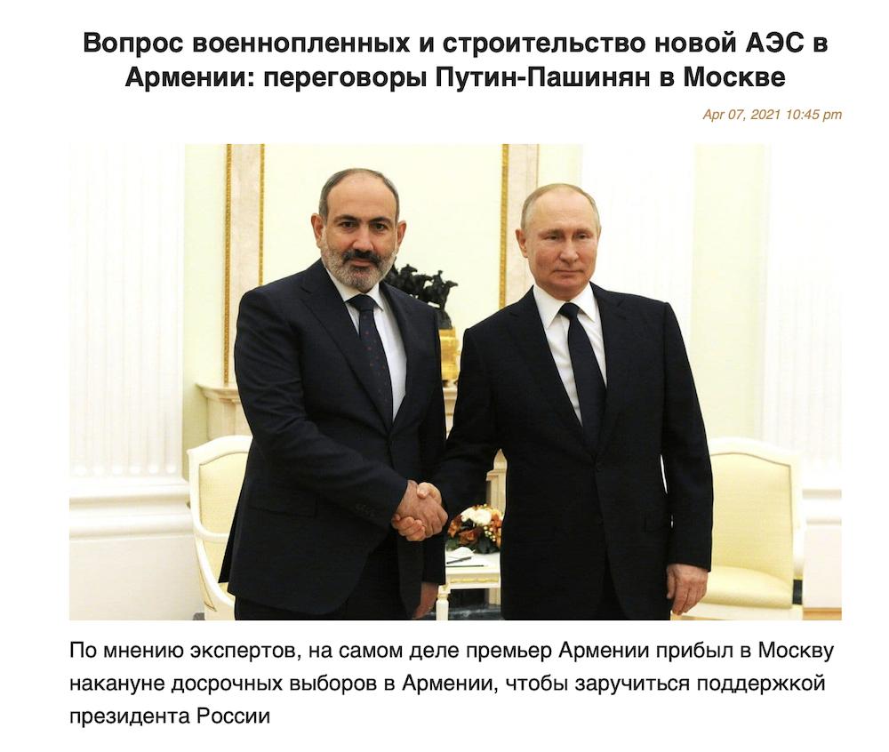 Никол Пашинян встретился в Владимиром Путиным. Что происходит в Азербайджане, Армении, Грузии. События в Абхазии, Нагорном Карабахе, Южной Осетии