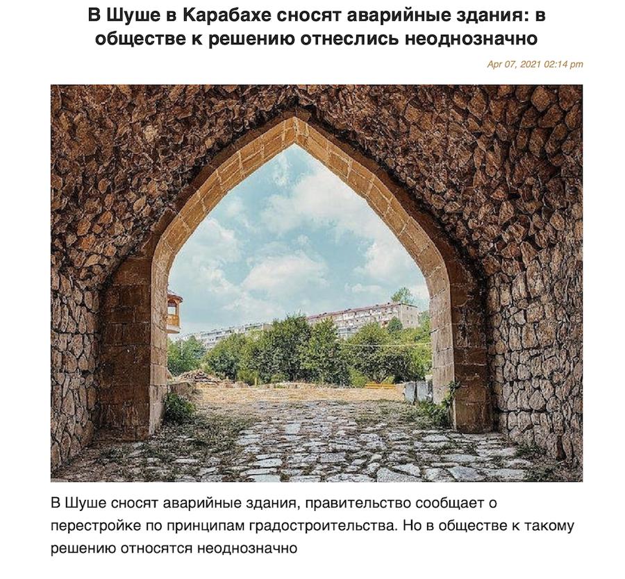 В Шуше сносят аварийные здания. Что происходит в Азербайджане, Армении, Грузии. События в Абхазии, Нагорном Карабахе, Южной Осетии