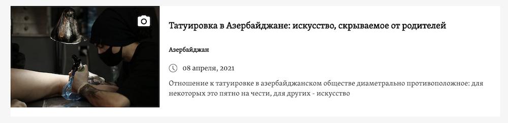 Тату в Азербайджане. Что происходит в Азербайджане, Армении, Грузии. События в Абхазии, Нагорном Карабахе, Южной Осетии