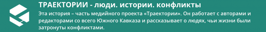 "Возвращение азербайджанцев в Карабах. ""Проект Траектории"""
