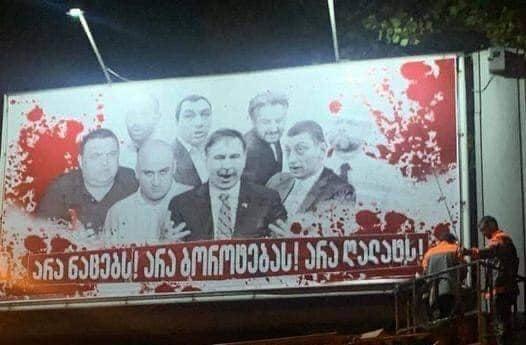 Election campaign violations in Georgia